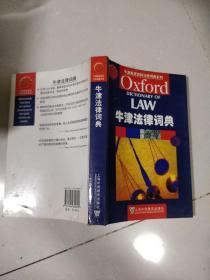 牛津英语百科分类词典系列:牛津法律词典
