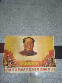 大文革2开宣传画:热烈欢呼世界进入了毛泽东思想的新时代!