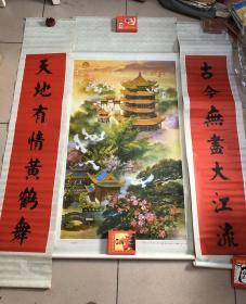 黄鹤楼  中堂画  画轴尺寸140*62厘米,画心尺寸93*56厘米 天津人民美术出版社