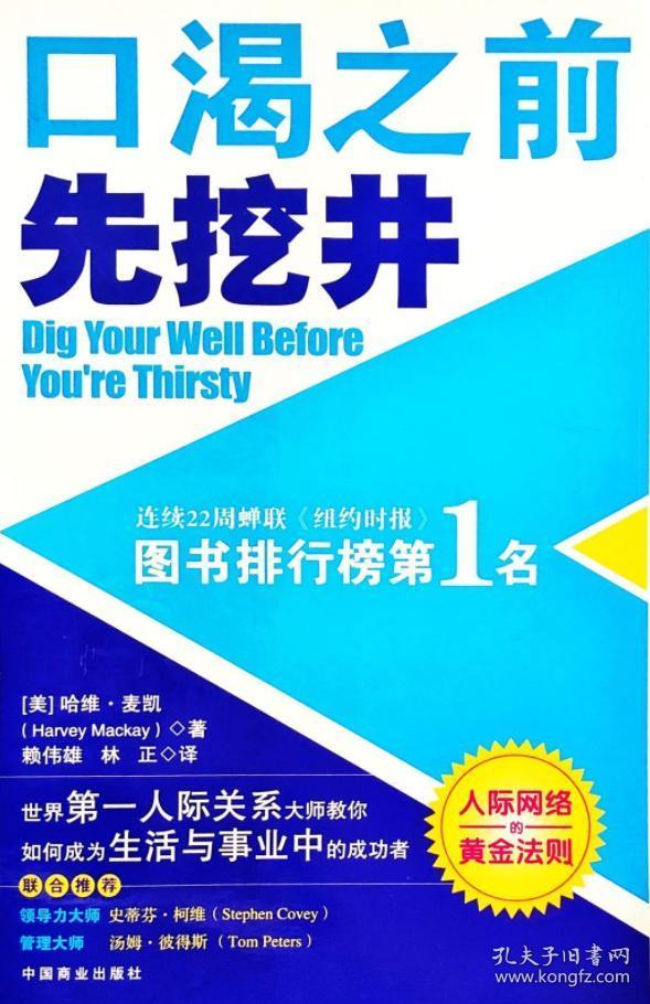 口渴之前先挖井
