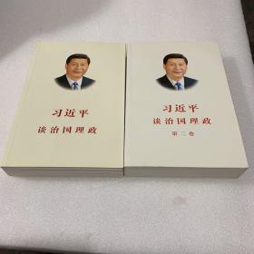 习近平谈治国理政 第一卷+第二卷