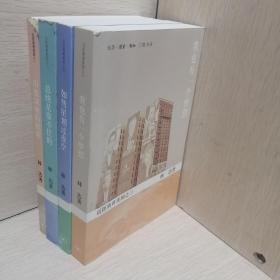 林达作品系列:近距离看美国之 一、二、三、四 (全4册合售)