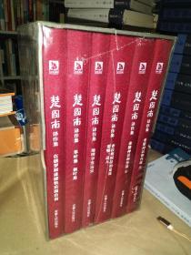 楚图南译作集(全六卷)