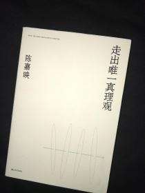 首都师范大学教授、         哲学家陈嘉映签名钤印  走出唯一真理观