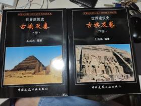 世界建筑史·古埃及卷