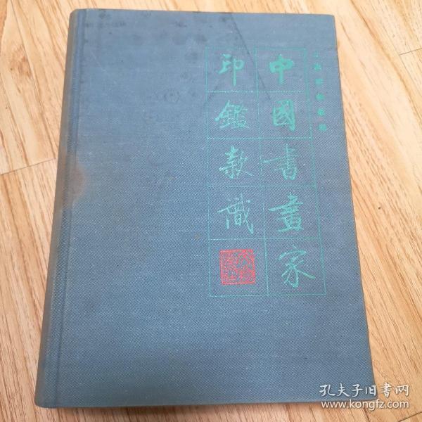 中国书画家印鉴款识(上下)