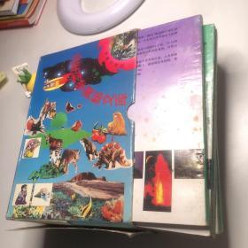 少年科学奥秘文库 带盒全十册