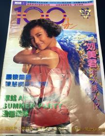 100分 刘美君封面专访彩页广告 陈百强海报