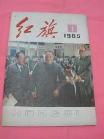 红旗1985年(1)