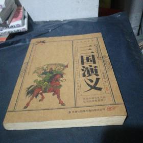 青花典藏:三国演义(珍藏版)
