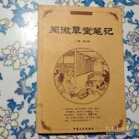中国古典文化精华:阅微草堂笔记 9787503413599