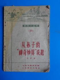 """1964年数学小丛书(10)《从孙子的""""神奇妙算""""谈起》【华罗庚著】"""