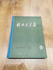 解放军画报通讯1977,合订本!7本