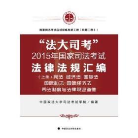 法大司考2015年国家司法考试法律法规汇编