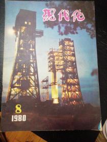 现代化 1980 8