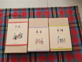 童立方 民国课本精选(共30册):晨诵、午读、暮省