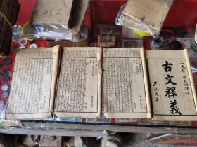 民国上海鸿宝斋石印古文释义,一套四本八卷齐