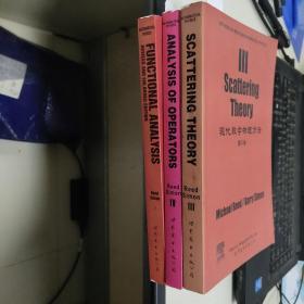 现代数学物理方法(第3卷)(英文版)