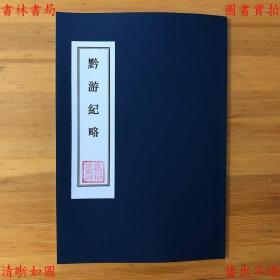 【复印件】黔游纪略-中国旅行社编-民国中国旅行社刊本