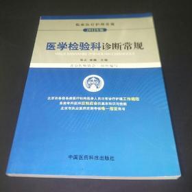 临床医疗护理常规(2012年版):医学检验科诊断常规