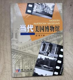 当代美国博物馆