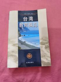 台湾教育概览