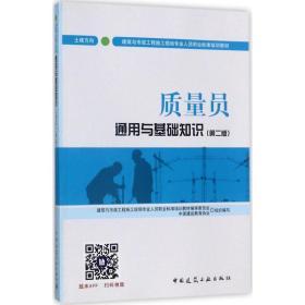 质量员通用与基础知识(土建方向)(第二版)