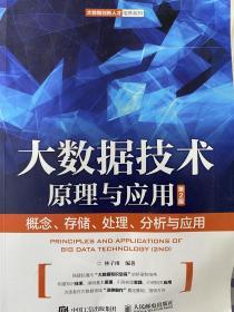 (正版现货)  大数据技术原理与应用(第2版)9787115443304