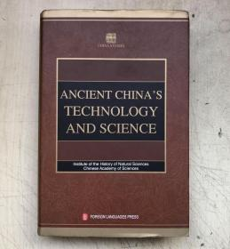 中国古代科技史(英文版)