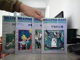 七龙珠 超前的战斗卷 1-4册:1可怕的沙鲁 2特兰克斯出战 3沙鲁游戏 4沙鲁决战悟空