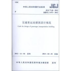 中华共和国行业标准.jgj/t60-2012交通客运站建筑设计规范 建筑规范 中华共和国住房和城乡建设部 新华正版
