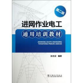 进网作业电工通用培训教材(第2版)