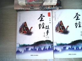 佛经故事(2+3两本和售)