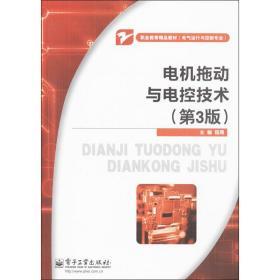 职业教育精品教材·电气运行与控制专业:电机拖动与电控技术(第3版)