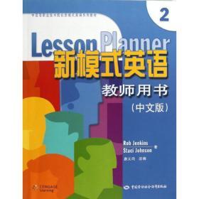新模式英语教师用书(2)(中文版)/中高等职业技术院校新模式英语系列教材