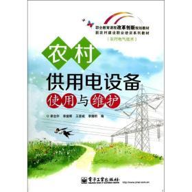 农村供用电设备使用与维护