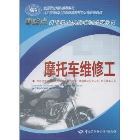 零起点初级职业技能培训鉴定教材:摩托车维修工