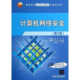 计算机网络安全(第2版)/高职高专立体化教材计算机系列