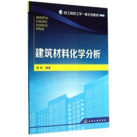 技工院校工学一体示范教材:建筑材料化学分析(邹荣)