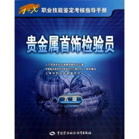 1+X职业技能鉴定考核指导手册:贵金属首饰检验员(五级)
