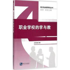 现代职业教育研究丛书:职业学校的学与教