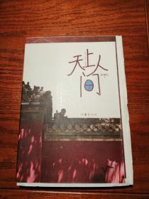 茅盾文学奖得主 徐则臣《天上人间》毛边签名题词钤印