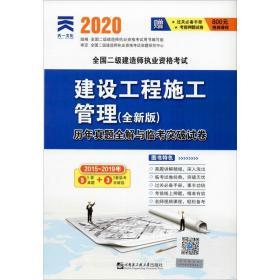 2017全国二级建造师执业资格考试历年真题全解与临考突破试卷 建设工程施工管理(最新版)