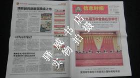 【报纸】信息时报 2020年10月30日【本报今日24版齐全】 【中共十九届五中全会在京举行】【2020第三届广州邮轮发展圆桌会在南沙举行】【中国共产党第十九届中央委员会第五次全体会议公报】