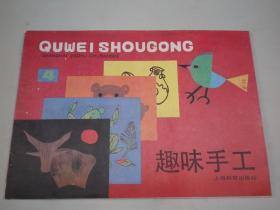 趣味手工(4)上海教育出版社
