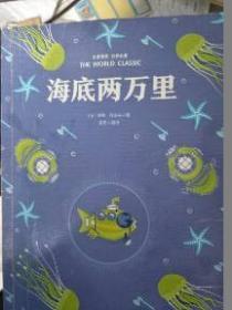 名家推荐世界名著:海底两万里