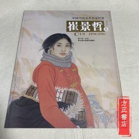 中国当代美术名家经典 崔景哲 崔景哲工笔人物画集