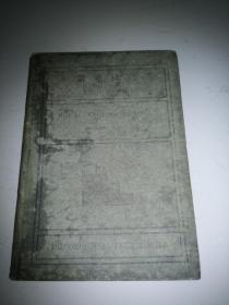 英语模范读本第三册