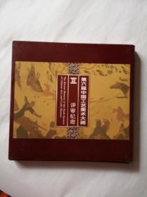 第六届中国工艺美术大师评审纪念 明信片(一盒全两本)