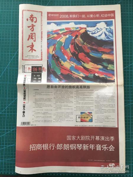南方周末2008年1月3日 新年特刊